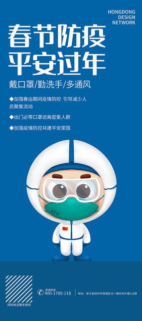 原创精致春节防疫公益活动宣传X展架设计