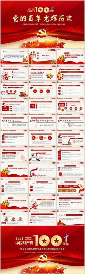 中国共产党坚定初心使命建党100周年党课PPT