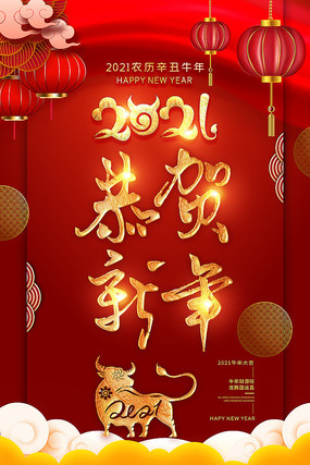 2021牛年春节新年海报设计模板