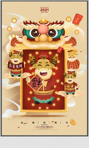 2021喜庆牛年春节海报设计