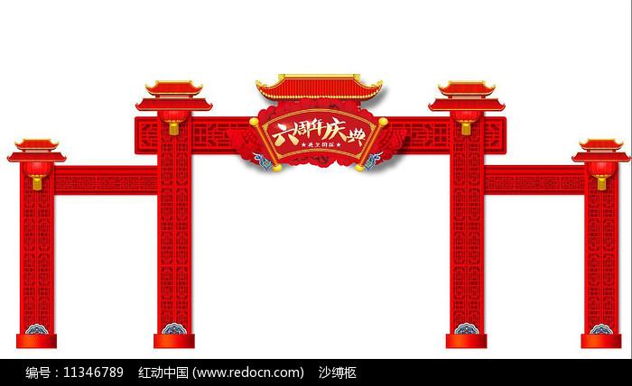 春节拱门门头设计图片
