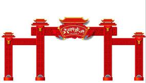 春节拱门门头设计