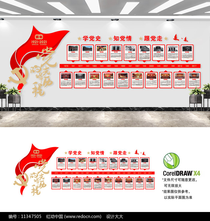 党的光辉历程党史党建文化墙图片