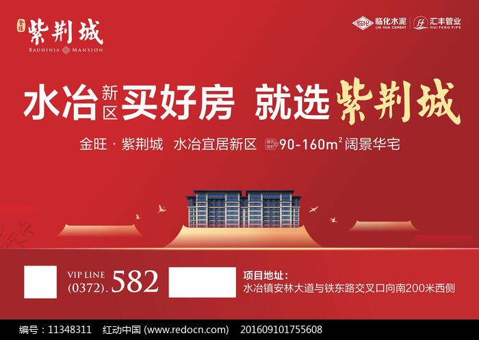 房地产宣传广告设计图片