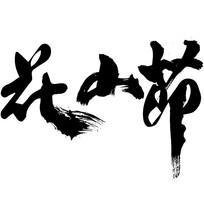 花山节毛笔字