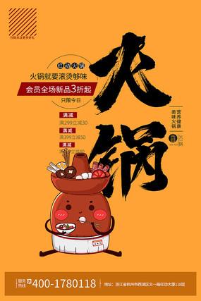 高端大气火锅店活动促销全套设计稿