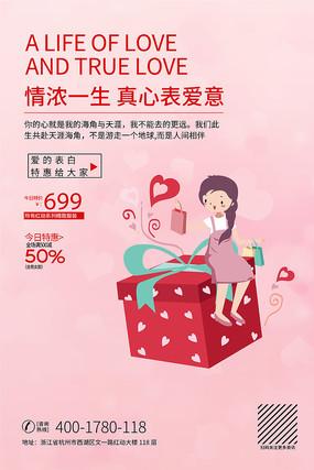 浪漫大气服装店情人节活动促销海报设计