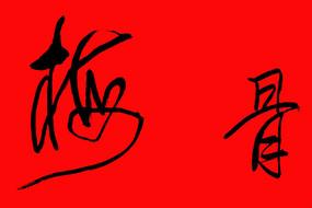 梅骨毛笔字