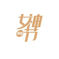 女神节字体设计