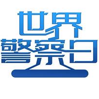 世界警察日艺术字