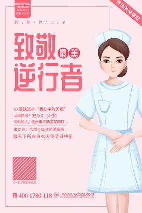 原创大气国际护士节活动宣传海报设计