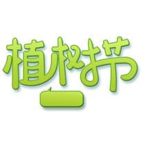 植树节艺术字