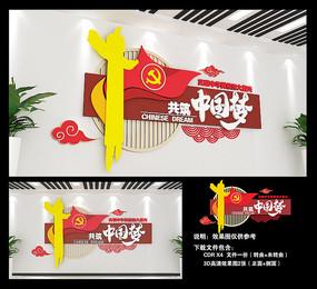 中国梦党建宣传文化墙