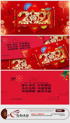 2021年红色喜庆春节贺卡