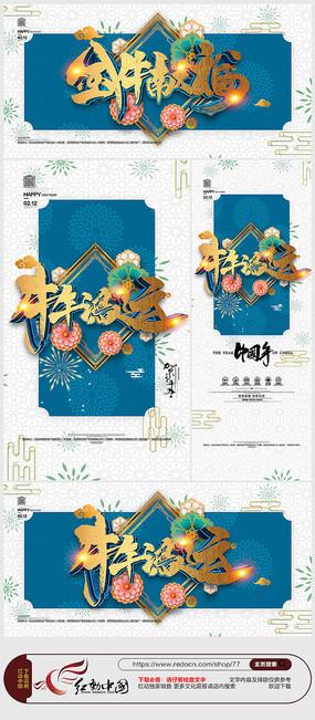 2021年牛年春节海报设计