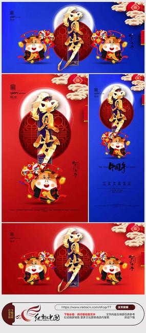 2021年牛年贺岁春节海报设计