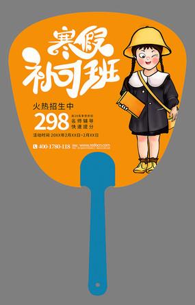 简洁清新寒假补习班招生活动广告扇设计
