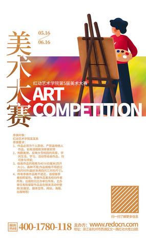高端时尚美术大赛活动全套扩展素材