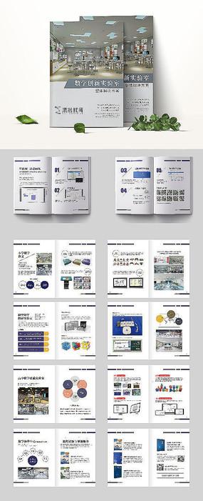 粟米企业教具宣传画册