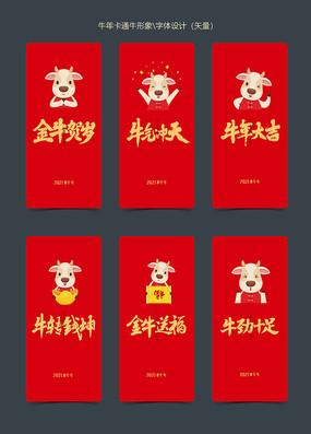 原创简约大气2021牛年卡通海报贺卡设计