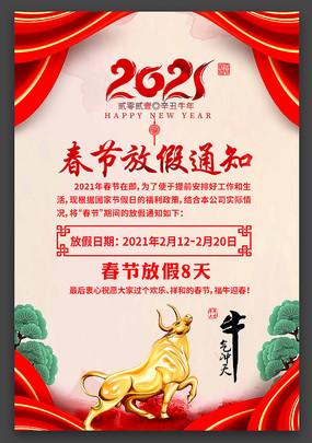 2021年春节放假通知海报