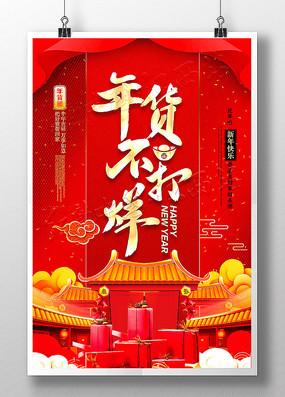 春节年货不打烊淘宝电商年货节海报