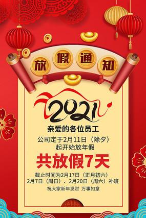 大气2021牛年春节企业放假通知海报