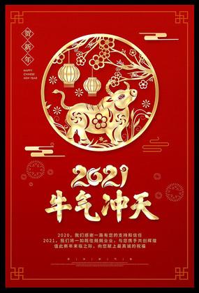 大气2021牛年海报设计