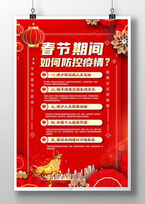 大气疫情防控春节防疫宣传海报