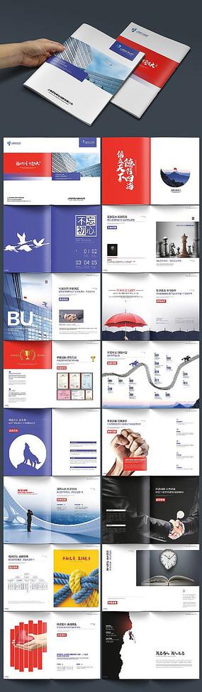 高端大气企业宣传手册设计