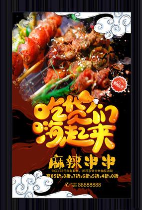 国潮美食小吃促销海报