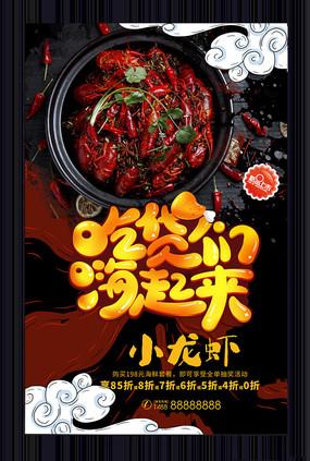 国潮麻辣小龙虾促销海报