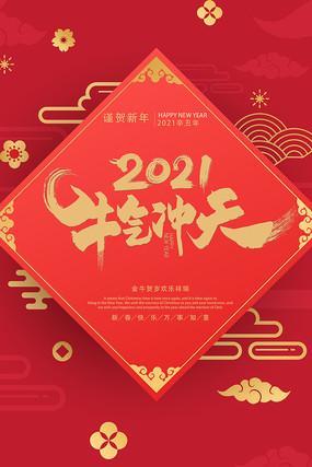 2021牛年新春海报