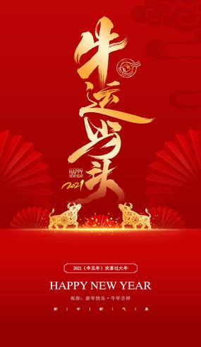 春节活动主题