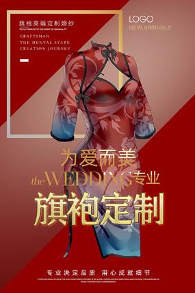 旗袍定制海报设计