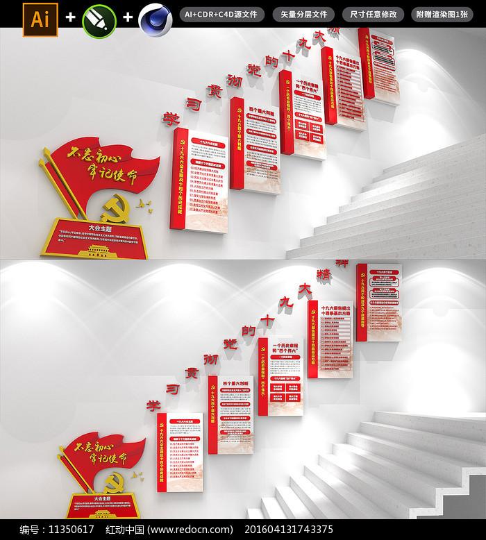 学习贯彻党的十九大精神楼梯文化墙图片