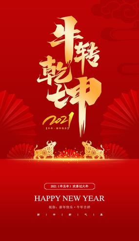中式牛年牛转乾坤大气海报