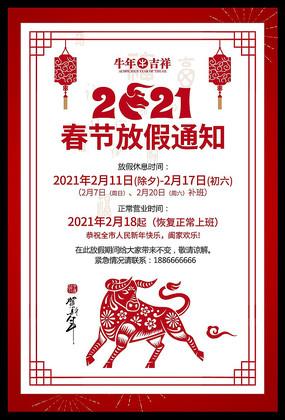 2021牛年春节放假通知海报设计