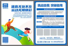 国际奥林匹克日活动全套设计稿