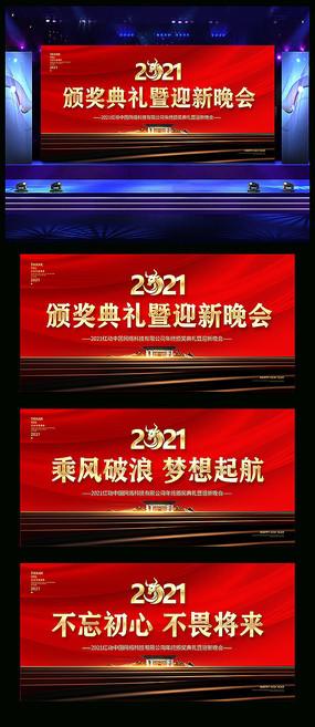 大气2021新年红色企业年会背景板