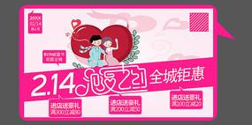 大气创意情人节活动促销宣传地贴广告设计