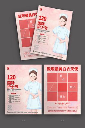 大氣高端國際護士節公益活動宣傳單設計