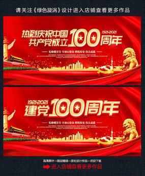 大气建党100周年宣传展板