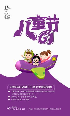 儿童节活动促销素材拓展设计
