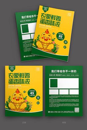 大气简约农家鸡蛋活动促销宣传单设计