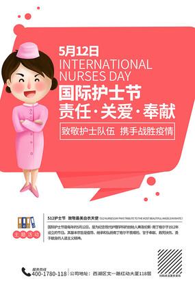 粉色国际护士节公益活动全套设计稿