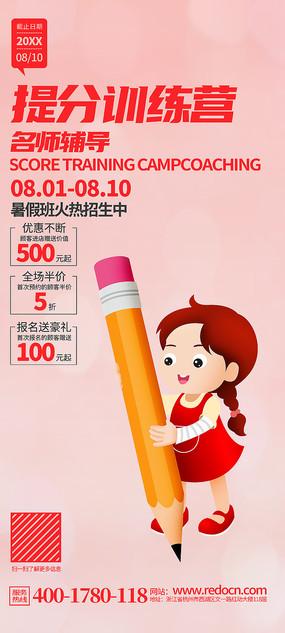 大气时尚暑假补习班招生活动手机端海报设计