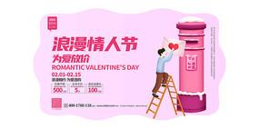 粉色浪漫情人节活动促销宣传地贴广告设计