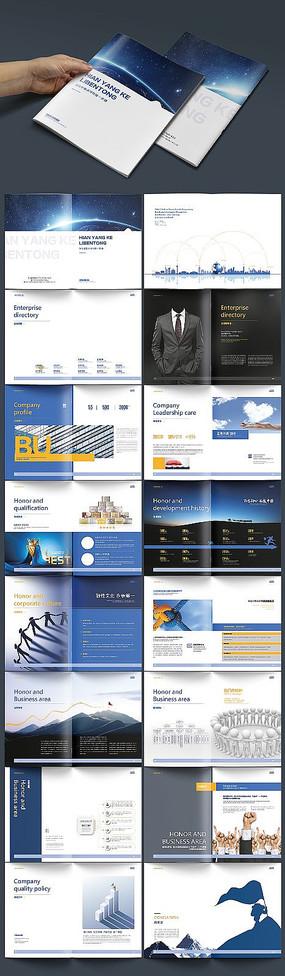 高端大气企业宣传画册设计