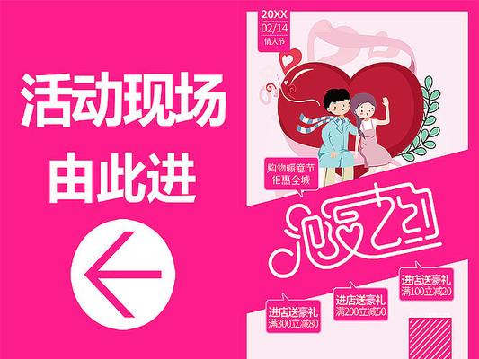 高端简约情人节活动促销指引牌设计